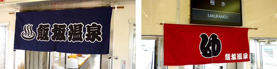 「飯坂温泉」「ゆ」の暖簾