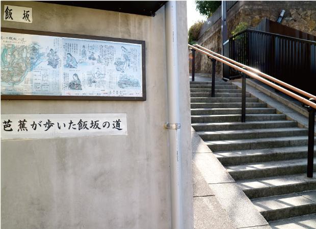 芭蕉が歩いた飯坂の道の表示